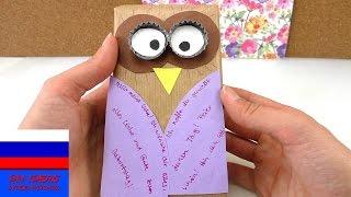 Аппликация сова креативная упаковка подарка(подпишись на новые видео ;-) http://www.youtube.com/channel/UCJpwGAdcGcn7pI9FRNWIlRA?sub_confirmation=1 кана́л: ..., 2015-12-06T06:00:00.000Z)