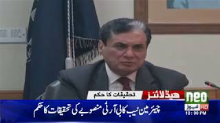 News Headlines | 10:00 PM | 20 July 2018 | Neo News