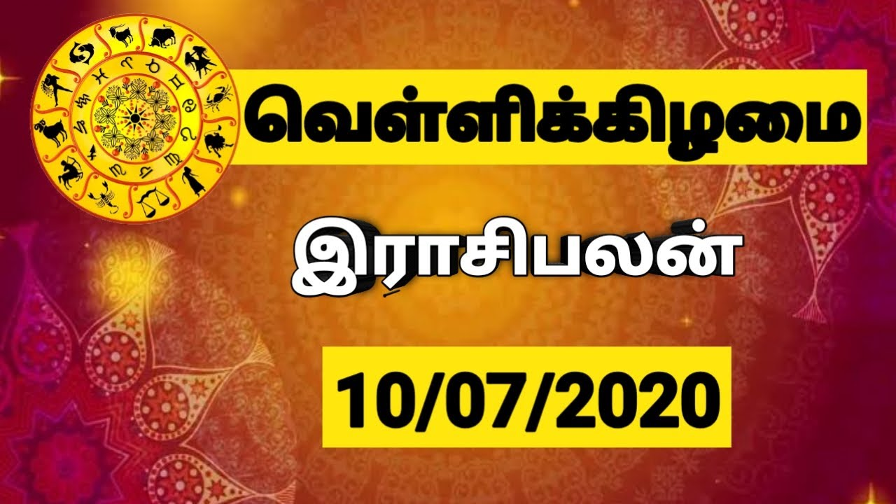 10.07.2020 - இன்றைய ராசி பலன் | Indraya Rasi Palan