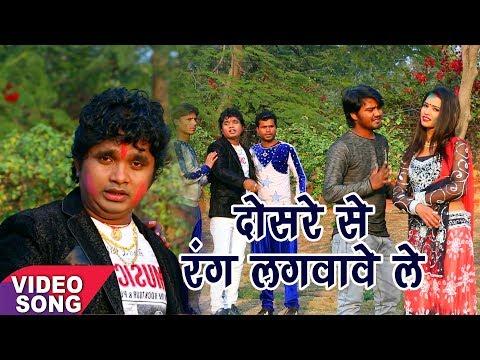 2018 का सबसे हिट होली गीत - Vinod Bedardi - दोसरे से रंग लगवावतिया रे - Hit Bhojpuri Holi Song 2018