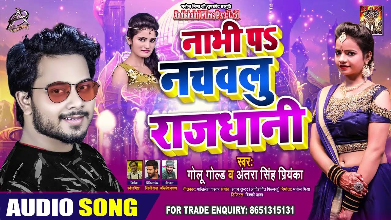 #VIDEO   #Golu Gold   नाभी पs नचाइलु राजधानी   #Antra Singh Priyanka   Bhojpuri Song 2020