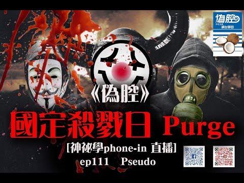 《偽腔》#國定殺戮日 #屠殺前傳  #Purge 如果係香港又點? 蠍子王 ep111 Pseudo