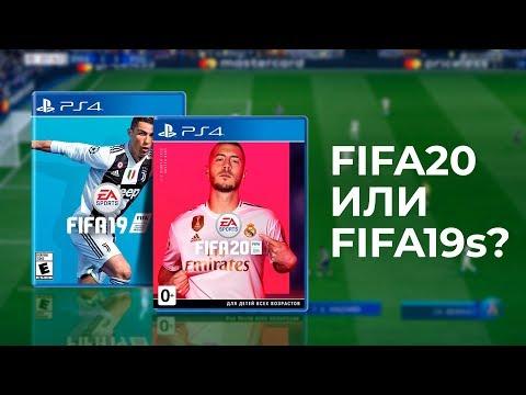 FIFA 20 — что поменялось?