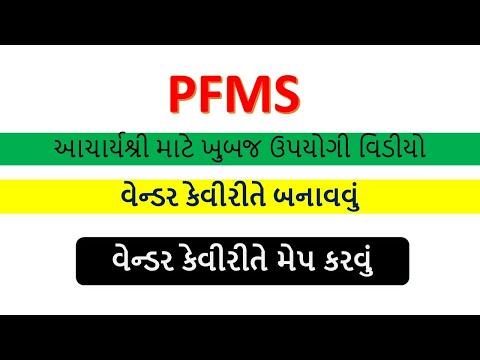 PFMS || How