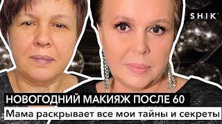 Новогодний макияж после 60 Мама раскрывает все мои тайны и секреты SHIK