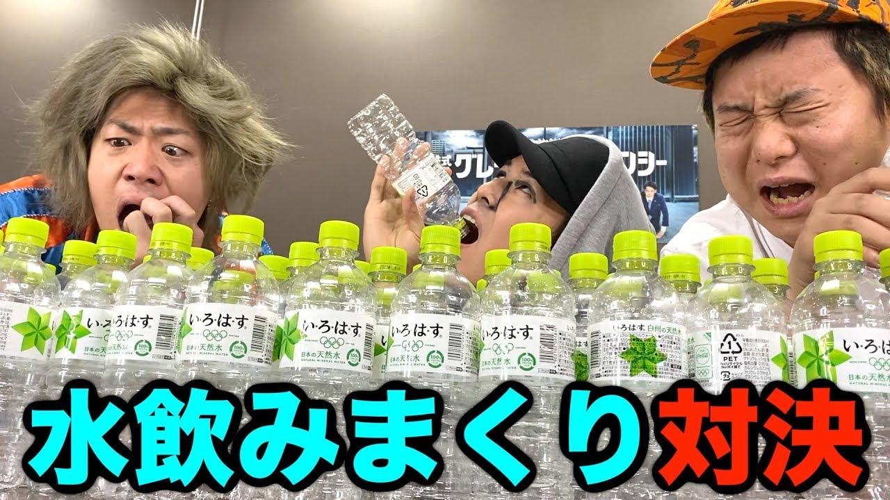 【水】24時間でどれだけ水を飲むことができるのか!?