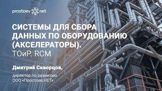 Системи для збору даних по обладнанню (акселератори). Тоір. RCM