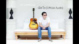 Oh Superglue - เปิดใจ [Official Audio]