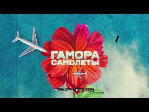 ГАМОРА - Самолёты(new 2019)