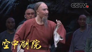 《CCTV空中剧院》 20190620 晋剧《于成龙》 2/2| CCTV戏曲