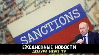 В Британии готовят санкции против «Путина»