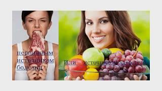 АНЕМИЯ  Ошибки вегетарианцев или как повысить уровень гемоглобина