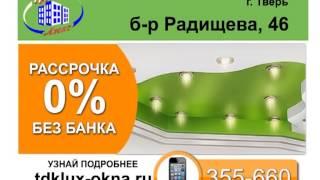 ТДК Люкс(, 2013-09-13T12:22:12.000Z)