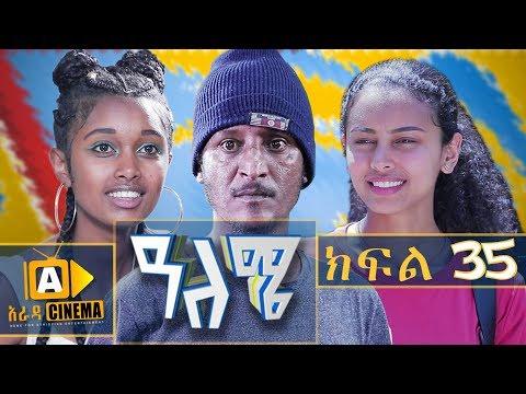 ዓለሜ 35 – Aleme- New Ethiopian Sitcom Part – 35 2019