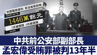 中共前公安部副部長孟宏偉受賄罪被判13年半 新唐人亞太電視 20200122