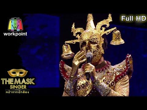 ไม้ขีดไฟกับดอกทานตะวัน - หน้ากากระฆัง | THE MASK SINGER หน้ากากนักร้อง