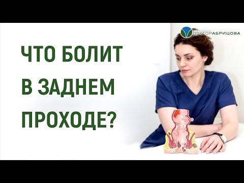 Мифы в проктологии. Что может болеть в заднем проходе? 2 часть