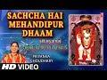 Sachcha hai mehandipur dhaam i priyanka choudhary i mehandipur balaji bhajan i full hd video song mp3