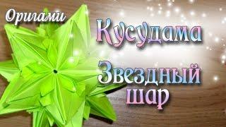 Звездно цветочная Кусудама Оригами Origami ball Kusudama