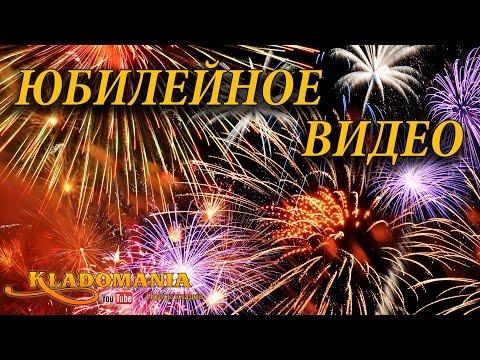 ЮБИЛЕЙНОЕ ВИДЕО. 100 видео на канале!!! Празднуем юбилей канала Кладомания!!!