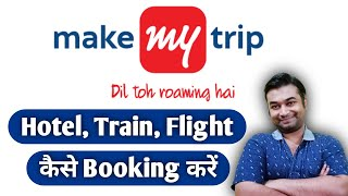 MakeMyTrip Hotel Booking | MakeMyTrip Train Ticket Booking | MakeMyTrip Flight Booking | MakeMyTrip screenshot 1