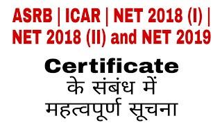 Certificate Notice | ASRB | ICAR | NET-2018(I) | NET-2018(II) | NET-2019 | Dr. Satyendra Tripathi