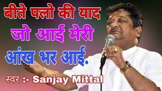 Sanjay Mittal | बीते पलो की याद जो आई मेरी अंख भर आई...जब भी मैं भटका बना तू सहाई मेरी अंख भर आई |
