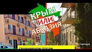 Морское VS Очамчыра   Сравниваем отели ☀️ Крым VS Абхазия - что лучше?