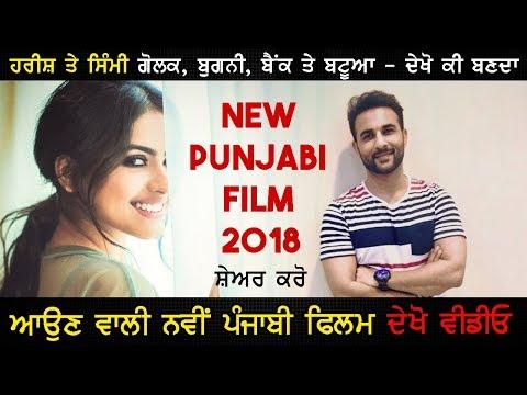 Golk Bugni Bank te Batua | Full Punjabi Movie 2018 Update