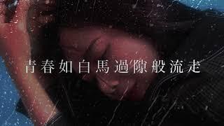 陳松伶 Adia Chan【初】Lyrics MV