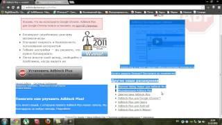 Как убрать спам и рекламу с веб страниц видео обзор(http://adblockplus.org/ru/firefox., 2013-04-19T04:09:52.000Z)