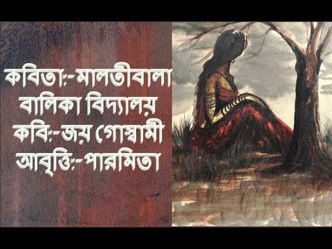 Bangla Kobita | বেণীমাধব | Benimadhab |জয় গোস্বামী | Joy Goswami | মালতীবালা বালিকা বিদ্যালয়|পারমিতা