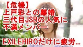 HIROを悩ませるEXILEの「危機」とは 上戸彩との関係性は?! 今後、HIRO...