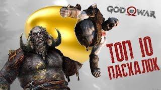 [ТОП] 10 пасхалок и отсылок в God of War
