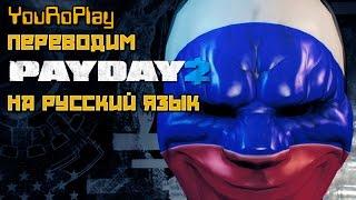 Payday 2. Как перевести игру на русский язык ?