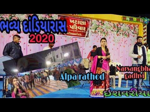 Dandiyaras // Alpa Rathod & Narsangbha Gadhvi//  ઇશવરીયા.. 2020