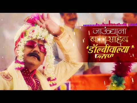 Dolby Walya Remix    Jaundya Na Balasaheb     Ajay-Atul    Dj Vishnu    V&V Audios