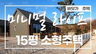 (매물48) 서산 지곡면 저렴한 소형주택