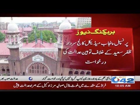 پرنسپل پنجاب میڈیکل کالج سردار ظفر سعید کیخلاف توہین عدالت کی درخواست
