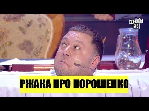 Ржака про Порошенко