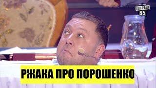 Ржака про Порошенко до Потери Сознания! Зал смеялся до слез Вечерний Квартал 95 2018 ЛУЧШЕЕ