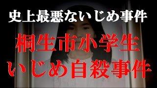 【閲覧注意】桐生市小学生いじめ自殺事件《史上最悪ないじめ自殺事件》
