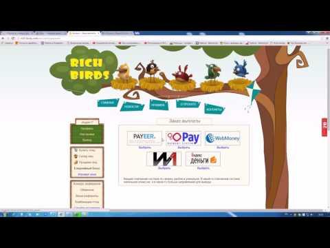 Rich Birds   самая стабильная и прибыльная интернет игра