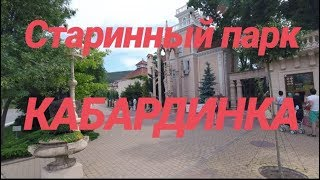 Старинный парк в Кабардинке / Отдых в Краснодарском крае