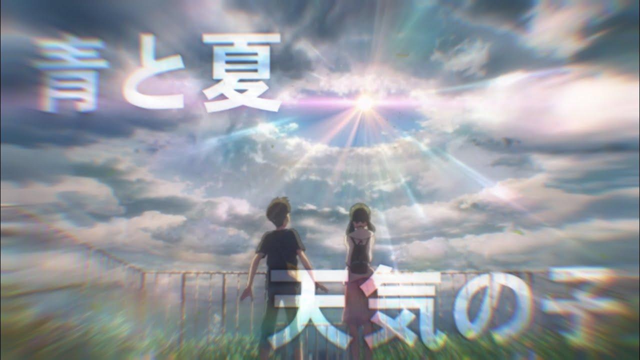 【MAD】天気の子【青と夏】 - YouTube