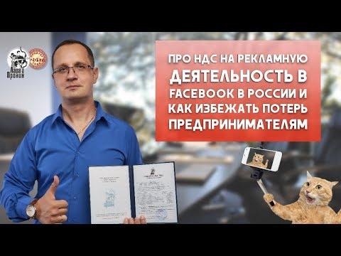 Про НДС на рекламу в Facebook. SMM