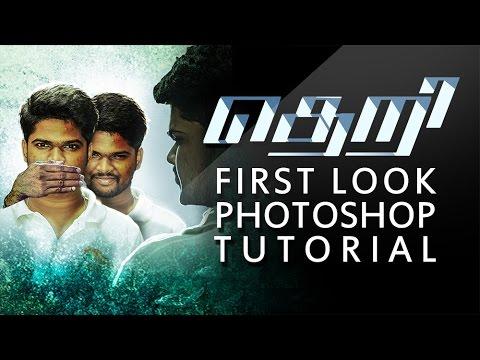 Theri First Look Effect Photoshop Tutorial | Three Vijay Photo Manipulation | MutualGrid