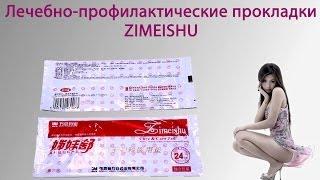 Лечебно-профилактические прокладки Zimeishu(Лечебные прокладки на лекарственных травах Zimeishu созданы по новейшим технологиям с учётом опыта традиционн..., 2013-10-18T13:11:33.000Z)
