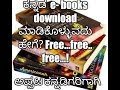 kannada ebooks.download e books for free