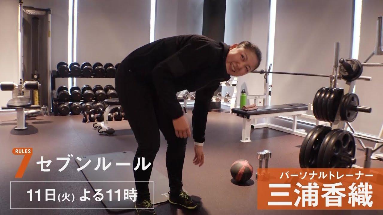 体づくりをサポートするパーソナルトレーナー【08.11セブンルール】